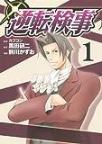 逆転検事 1 (ヤングマガジンコミックス)