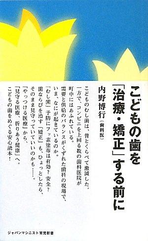 こどもの歯を「治療・矯正」する前に (ジャパンマシニスト育児新書)