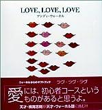 LOVE、LOVE、LOVE [単行本] / アンディ ウォーホル (著); Andy Warhol (原著); 横尾 忠則 (監修); 日本ヴォーグ社 (刊)
