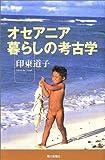 オセアニア 暮らしの考古学 (朝日選書)(印東 道子)