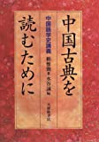中国古典を読むために―中国語学史講義