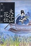 大江山花伝 (小学館文庫)