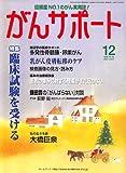 がんサポート 2006年 12月号 [雑誌]