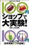 100円ショップで大実験!