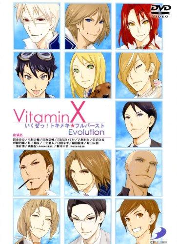 VitaminX いくぜっ!ときめき★フルバースト Evolution イベントDVD