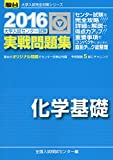 大学入試センター試験実戦問題集化学基礎 2016 (大学入試完全対策シリーズ)