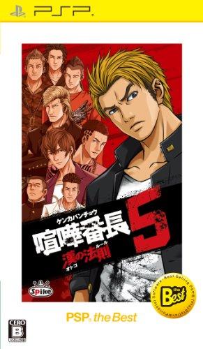 Kenka Banchou 5: Otoko no Housoku (PSP the Best) [Japan Import] детская сумка kenka wf 07 pink