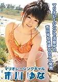 市川ゆな マリオレーシングギャル [DVD]