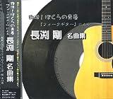 復活!僕らの青春 「フォークギター」による長渕剛名曲集