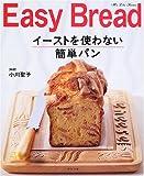 イーストを使わない簡単パン (マイライフシリーズ特集版)