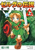 Legend of Zelda: The Ocarina of Time Vol. 1 (Zeruda no Densetsu Toki no Okarina) (in Japanese)