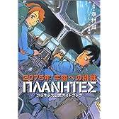 プラネテス公式ガイドブック 2075年宇宙への挑戦 (KCデラックス)