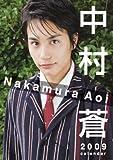 中村蒼 2009年カレンダー