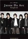 ギター弾き語り Janne Da Arc Songbook