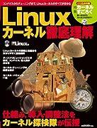 Linuxカーネル徹底理解 (日経BPパソコンベストムック)