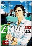 ゼロ Vol.69―THE MAN OF THE CREATION (ジャンプコミックスデラックス)