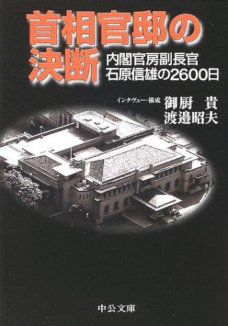 首相官邸の決断―内閣官房副長官石原信雄の2600日