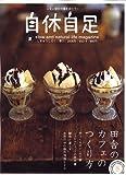 自休自足 2006年 07月号 [雑誌]