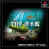 SIMPLE1500シリーズ Vol.82 THE 潜水艦