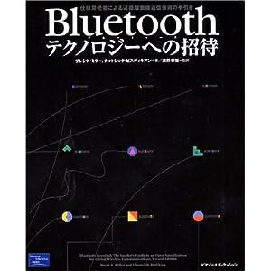 Bluetoothテクノロジーへの招待—仕様開発者による近距離無線通信技術の手引き