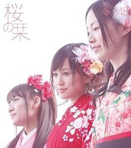 桜の栞(B)(DVD付)