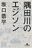 隅田川のエジソン (幻冬舎文庫)