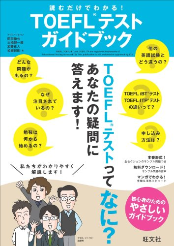 読むだけでわかる! TOEFLテストガイドブック -