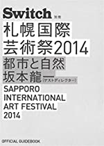 Switch別冊 ◆ 札幌国際芸術祭2014 OFFICIAL GUIDEBOOK 都市と自然