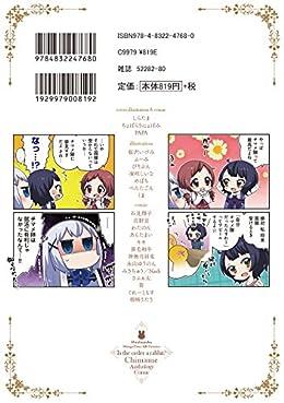 ご注文はうさぎですか? チマメ隊 アンソロジー~Happy Diary!~ (まんがタイムKRコミックス)