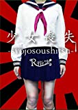 少女喪失-syojosoushitsu- (TYPE A)