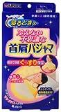 KIRIBAI 寝るときの冷えない不思議な首肩パジャマ(M~L)