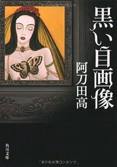 黒い自画像 (角川文庫)