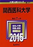 関西医科大学 (2015年版大学入試シリーズ)
