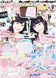 ピチレモン 2013年 03月号 [雑誌]