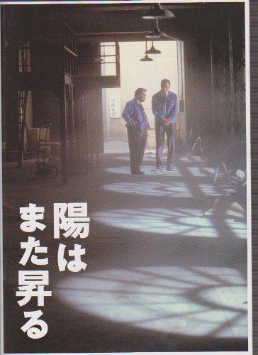 映画パンフレット 「陽はまた昇る」 監督/佐々部清 出演/西田敏行・渡辺謙・緒形直人