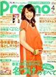 Pre-mo (プレモ) 2008年 04月号 [雑誌]