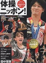 体操ニッポン!―ロンドンオリンピック体操日本代表応援ブック (日本文化出版ムック)