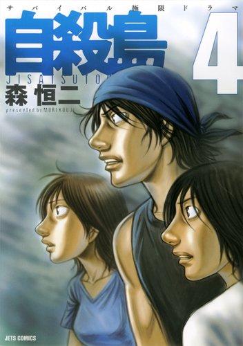 自殺島 4 (ジェッツコミックス)