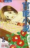 官能小説 1 (1) (フラワーコミックス)