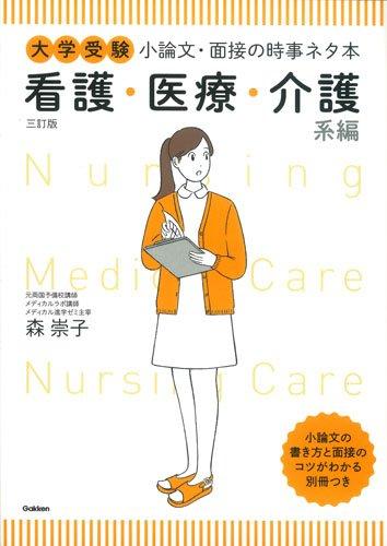 大学受験 小論文・面接の時事ネタ本 看護・医療・介護系編 三訂版 -