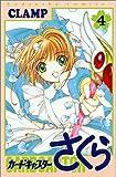 Card Captor Sakura Vol. 4 (Kado Kyaputa Sakura) (in Japanese)