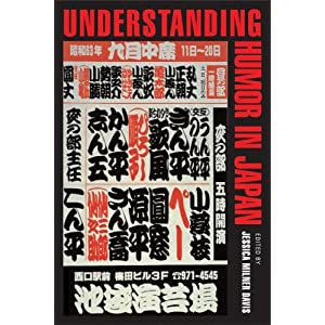 Amazon.com: Understanding Humor In Japan (Humor in Life and ...