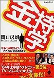 宝島社文庫「金持学(かねもちがく)」
