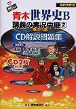 NEW青木世界史B講義の実況中継―CD解説問題集 (2) (The live lecture series)