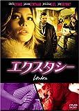 エクスタシー [DVD]
