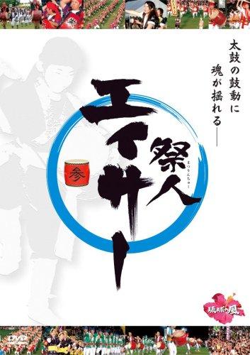 祭人 エイサー 参 [DVD]