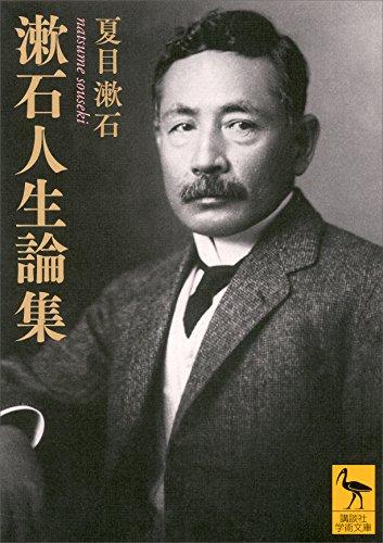 漱石人生論集 (講談社学術文庫)