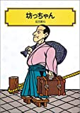 坊っちゃん (偕成社文庫)