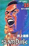 SLAM DUNK 25 (ジャンプ・コミックス)