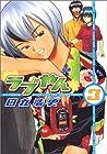 ラブやん 第3巻 2004年04月23日発売